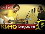 Бездельник - КИНО В. Цой / Как играть на гитаре 2 партии Табы, аккорды - Гитарин