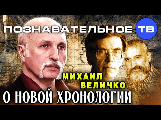 Михаил Величко о Новой Хронологии (Познавательное ТВ, Михаил Величко)