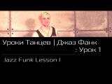 УРОКИ ТАНЦЕВ Джаз Фанк  видео урок 1  Jazz Funk Lesson 1