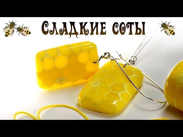 Медовый МК - Сладкие СОТЫ (полимерная глина) - Honeycomb made of polymer clay / Светлана Няшина