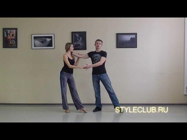 Хастл уроки танцев. Танцуем удобно: Поддержка партнерши за шею