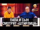 Батя и сын смотрят «ШТИРЛИЦ» – КТО ХОРОШИЙ – самый обсуждаемый номер Дизель Шоу ЮМОР ICTV