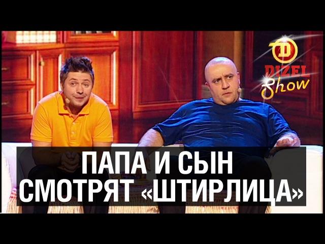 Батя и сын смотрят «ШТИРЛИЦ» – КТО ХОРОШИЙ – самый обсуждаемый номер Дизель Шоу | ЮМОР ICTV