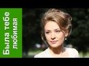 Была тебе любимая Фильм HD Мелодрама Смотреть сериалы онлайн melodrama Byla tebe lyubimaya