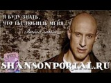 Денис Майданов - Я буду знать, что ты любишь меня (Вечная Любовь) - www.shansonportal.ru