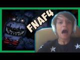 Five Nights At Freddys 4  ► КИРПИЧИ ЛЕТЯТ | 5 Ночей с Фредди