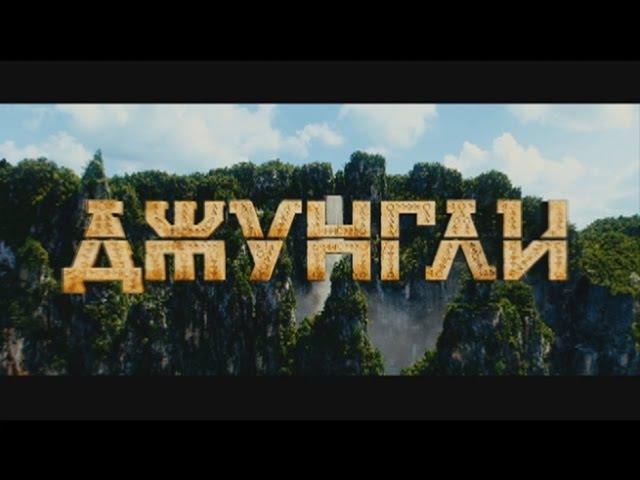 Джунгли фильм - комедия с Светлаковым C. и Брежневой В.
