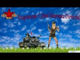 С Днем Защитника Отечества! Офицерская честь  Олег Гаврилюк