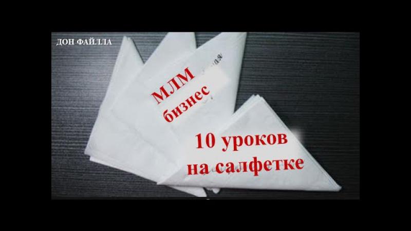 Ценомаркет, 10 УРОКОВ НА САЛФЕТКЕ