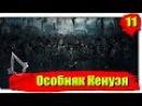 Прохождение Assassin's Creed: Syndicate (Синдикат): Серия №11 - Особняк Кенуэя