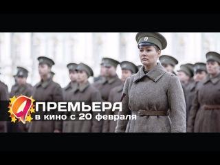 Батальонъ (2015) HD трейлер | премьера 20 февраля