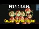 [...] Сходка   fastFood CellLimit►Petridish.pw