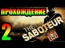 Рембо и Прохождение The Saboteur 2 - Начало Войны...