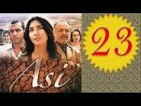 Аси \ Асі серия 23 Турецкий сериал