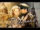 Тальянка 4 серия (2016)