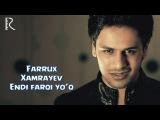 Farrux Xamrayev - Endi farqi yo'q Фаррух Хамраев - Энди фарки йук