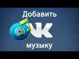 Музыка вконтакте: как добавить музыку вк?