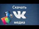 Скачать видео и музыку с вк. ВКонтакте без программ и плагинов!!!