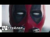 Deadpool | Фильм | Трейлер без цензуры на русском