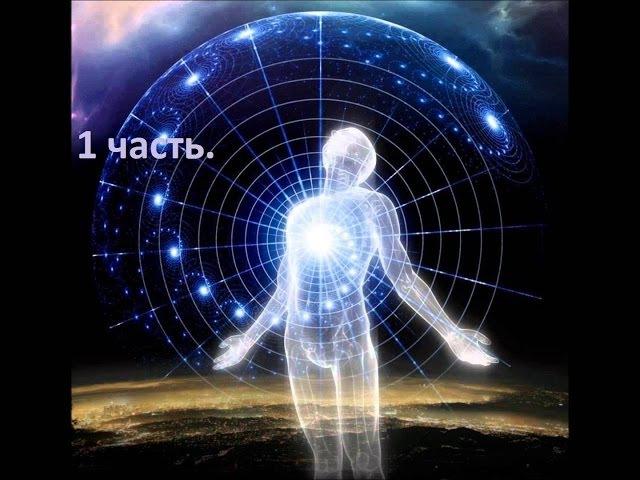 1 часть Передача древних знаний Анатолий Шаршин смотреть онлайн без регистрации