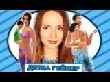 Виртуальная Саша Спилберг  The Sims 3 Райские Острова  Детка Геймер #2