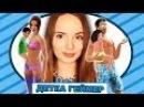 Виртуальная Саша Спилберг The Sims 3 Райские Острова Детка Геймер 2