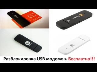 Разблокировка USB модемов Huawei (МТС, Билайн, Мегафон) Бесплатно!