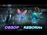 Обзор Reborn Beta Dota 2