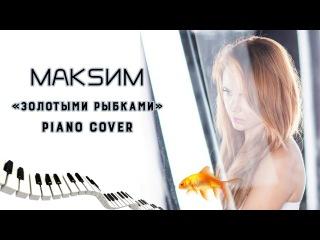 Мария Безрукова - Золотыми рыбками МАКSИМ PIANO COVER