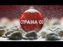 Фильм Страна ОЗ 2015 смотреть онлайн