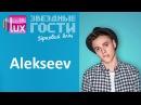 ALEKSEEV | Звёздный блиц на Люкс ФМ