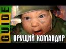 Орущий командир 1 ~ BEST WOT VIDEO 2013 ~ КОМАНДОВАНИЕ ВЗВОДОМ ~ 18 мат