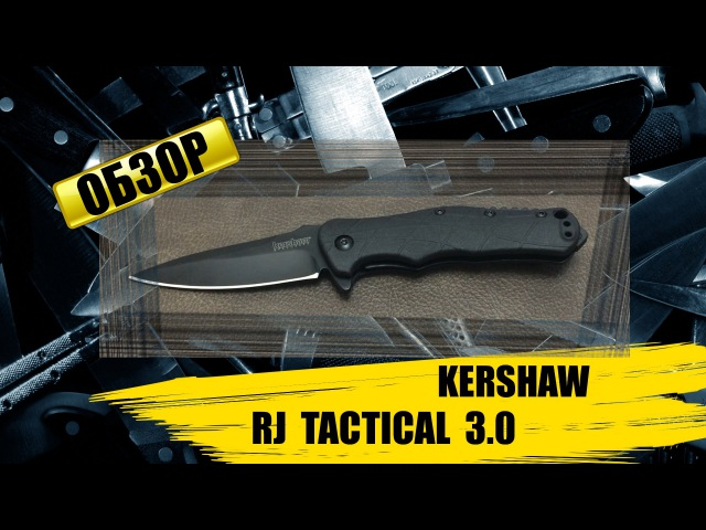 Kershaw RJ Tactical 3.0 : обзор ножа