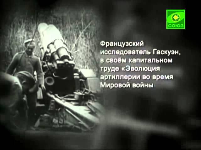 Отечественная история. Фильм 21. Первая мировая война. Брусиловский прорыв