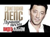 Григорий ЛЕПС - ЛУЧШИЕ ПЕСНИ ВИДЕОАЛЬБОМ