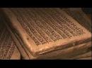 Книга Велеса.Священное писание древних славян.Документальный фильм
