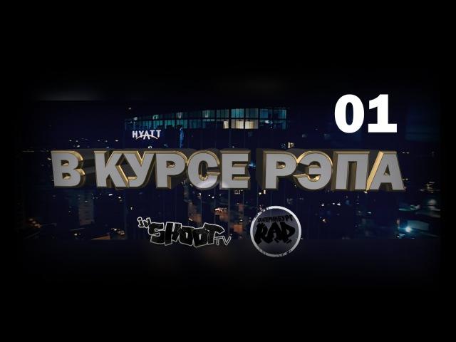 В курсе рэпа 01 (9 ГРАММ Level Up TaiD Никай Roy Jones Jr Big Russian Boss)