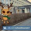 Подслушано в школе №1 (г. Муром)
