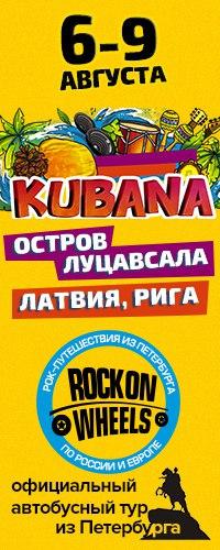 Оф. автобусный тур на Kubana 2015 из СПб.
