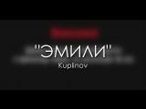 МУЗПЛЭЙ ♫ Kuplinov — ЭМИЛИ ♫ #2