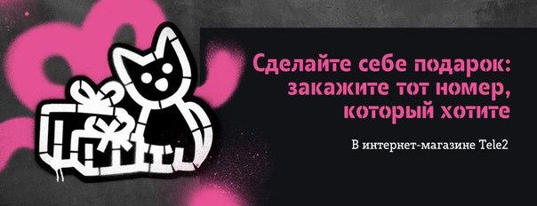 Красноярский край (Норильск) - Tele2 - новый
