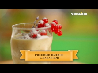 Кулінарна академія Олексія Суханова. Рисовий пудинг з лавандою
