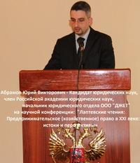 Юрий Абрамов