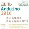 Arduino Day в Новосибирске