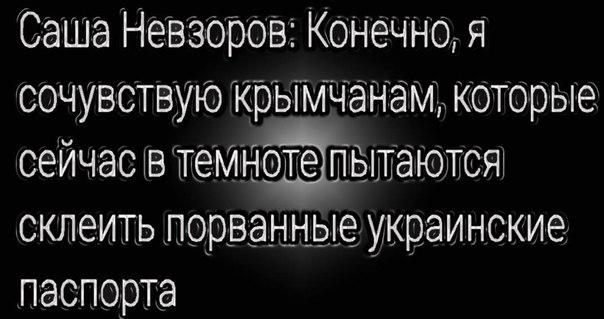 Жители поселка Высокогорное в оккупированном Крыму четвертые сутки без электричества и грозят властям голодовкой - Цензор.НЕТ 6261