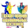 Карнавальные костюмы   Прокат костюмов
