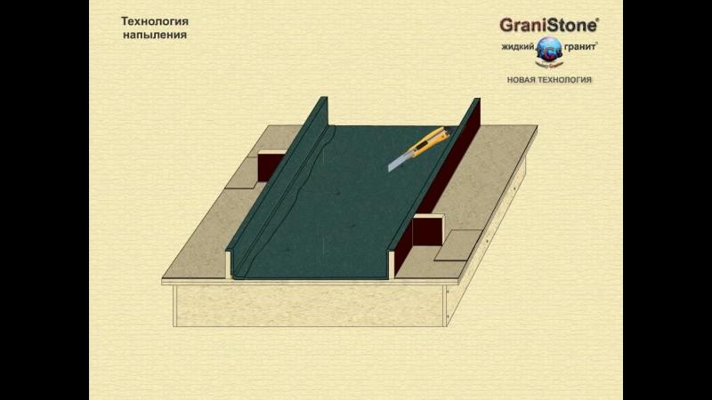 № 3 Технология напыления. GraniStone -- жидкий гранит. Новая технология.