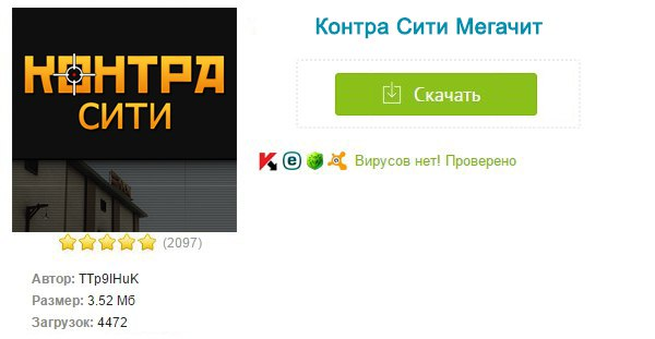 Чит на contract wars на деньги » скачать читы бесплатно на cheatsvk. Ru.
