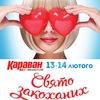 "ТРЦ ""КАРАВАН"" - (г.Днепропетровск)"