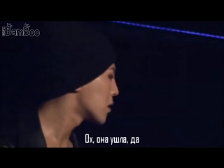 [BAMBOO рус.саб] G-Dragon - She's Gone